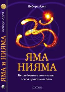 The Yamas & Niyamas Russian language edition book cover.