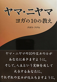 The Yamas & Niyamas Japanese language edition book cover.